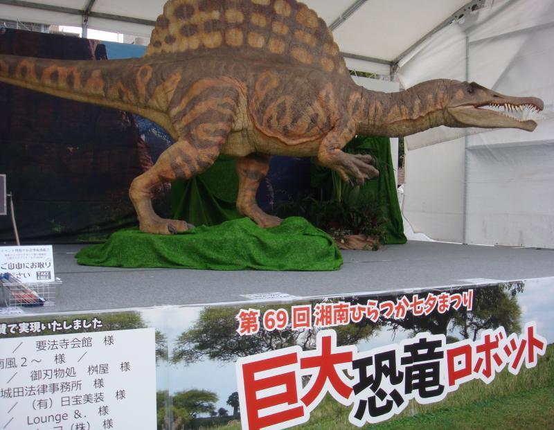巨大恐竜ロボット